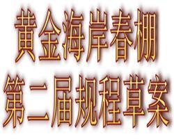 2019年浙江黄金海岸春棚 第二届 竞赛规程(草案)