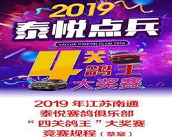 """2019年江苏南通泰悦赛鸽俱乐部""""四关鸽王""""大奖赛竞赛规程"""
