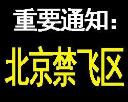 重要通知:北京为新机场开启净空区