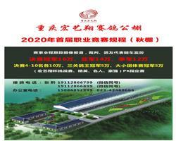 重庆宏艺翔公棚(秋棚)2020年首届信鸽体育职业竞赛规程