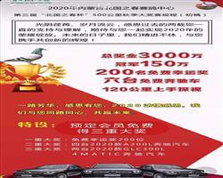 内蒙古北国之春赛鸽中心2020年第三届秋赛规程