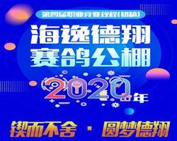 """2020年海逸德翔赛鸽公棚第四届""""德翔杯""""职业竞赛规程(初稿)"""