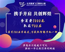 北京震展飞江赛鸽公棚2020年首届秋季大奖赛规程