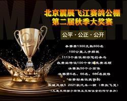 北京震展飞江赛鸽公棚2021年第二届秋季大奖赛规程