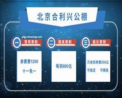 北京合利兴赛鸽公棚2021年秋季比赛总章程