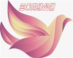 河北三禾同缘赛鸽公棚2021年首届秋季大奖赛规程