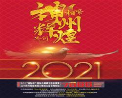 2021年辽宁神州辉煌赛鸽公棚第五届竞翔规程