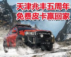 天津兆丰五周年-免费皮卡大奖赛