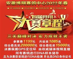 安徽博翔2022年春首届竞翔大赛章程